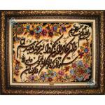 تابلو فرش دستباف تبریز طرح وان یکاد جدید گلدار برجسته باف