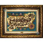 تابلو فرش دستباف تبریز وان یکاد کوچک جل جلاله برجسته باف