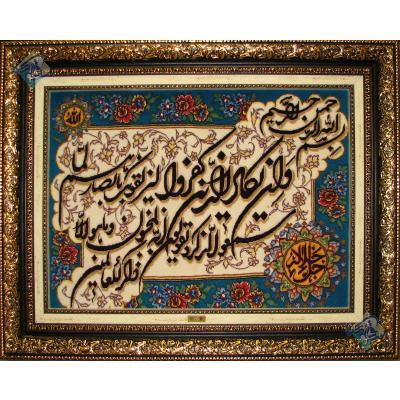 تابلو فرش دستباف تبریز طرح وان یکادجل جلاله برجسته باف گل ابریشم