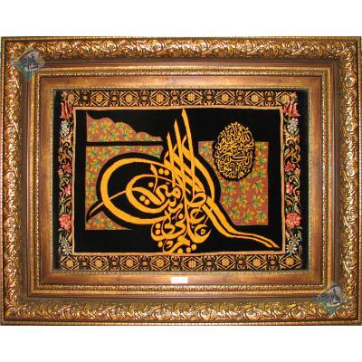 تابلو فرش دستباف تمام ابریشم قم نقشه حدیث نبوی علی (ع)